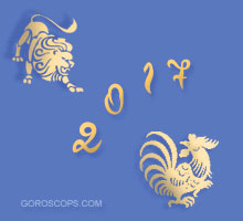 гороскоп на 2017 год Лев