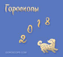 гороскоп 2013 год знаки зодиака