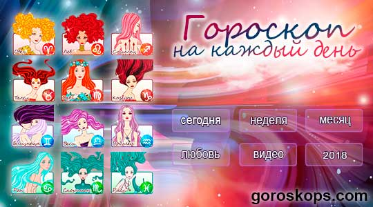 Мобильное приложение гороскоп на каждый день