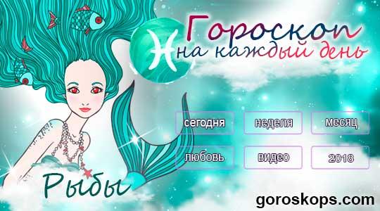 Мобильное приложение для Рыбы гороскоп на каждый день